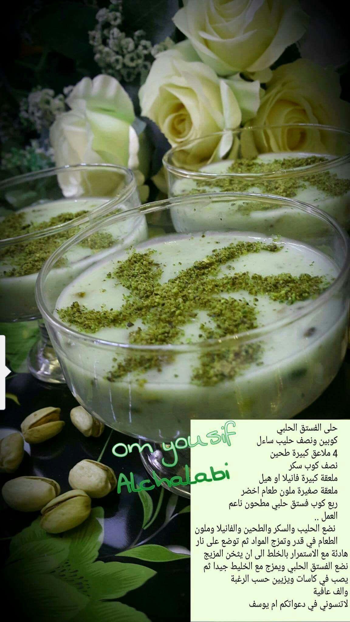 Pin By R Al Taii On اكلات وحلويات ومقبلات عراقيه منقوله Arabic Dessert Food And Drink Arabic Food