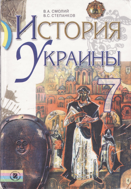 Скачать книгу история украины 7 класс