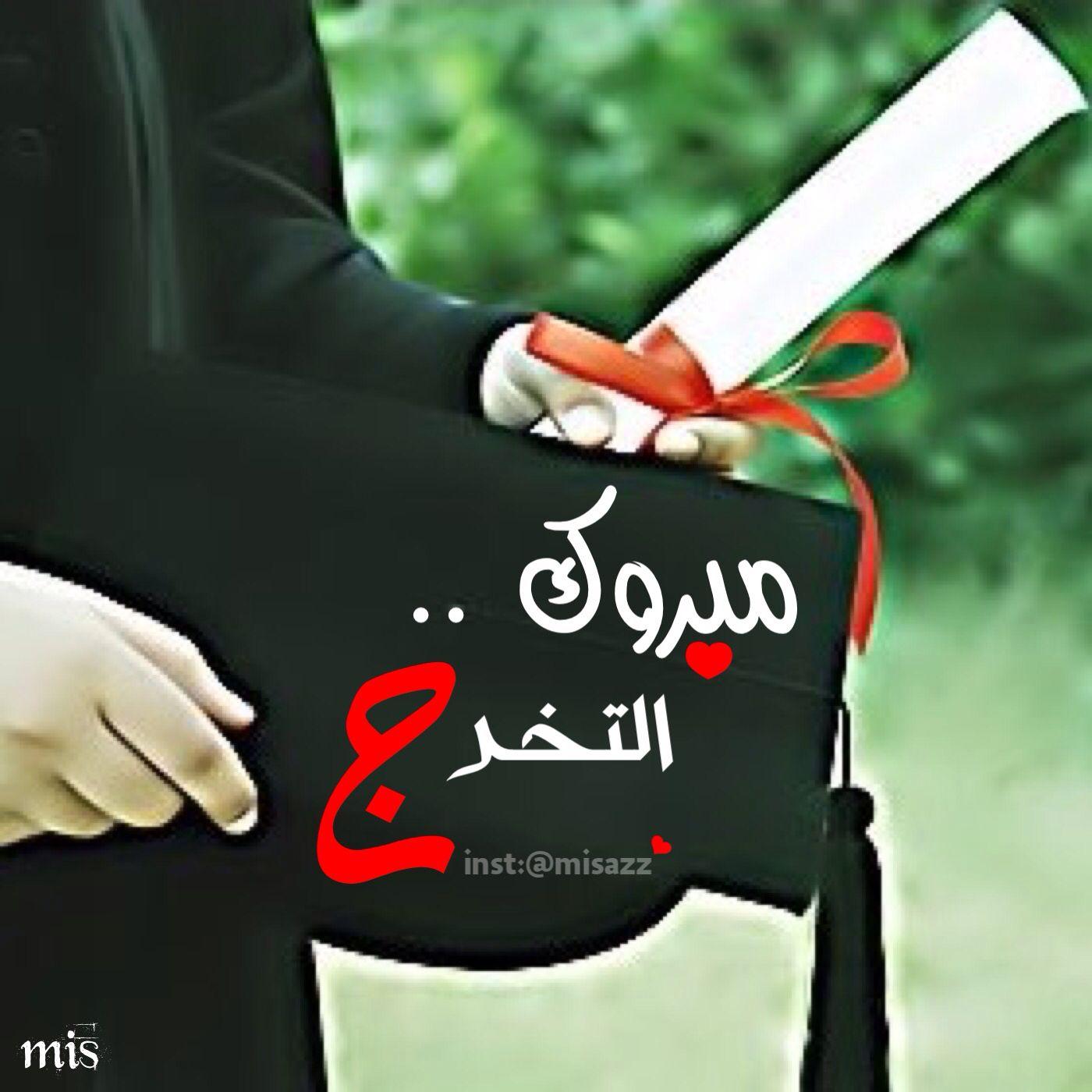 مبروك التخرج Congratulations Graduation Happy Birthday