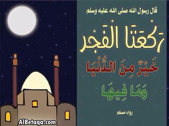 ركعتا الفجر خير من الدنيا ومافيها Arabic Quotes Jouy Poster
