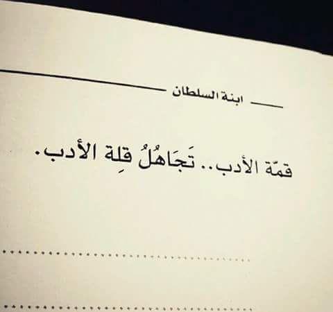 قمه الادب تجاهل قله الادب Funny Arabic Quotes Words Quotes Words