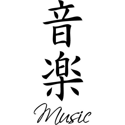 Chinese Symbol Music Small Vinyl Wall Decal By Wallstickz 2195