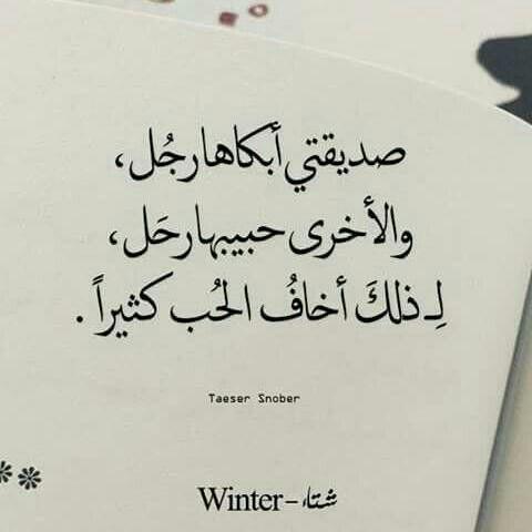كن صديقي فليس للعاشقين بقاء Arabic Quotes Quotes Arabic