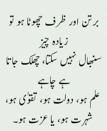 Hindi Quotes Islamic Qoutes Urdu Poetry Life Sufi Amazing Words Beautiful