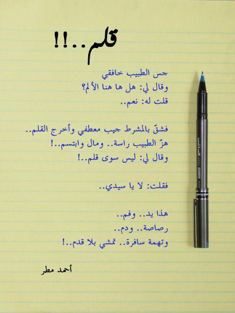 قصيدة قلم لشاعر الثورة والمهجر أحمد مطر Some Words Cool Words Arabic Quotes