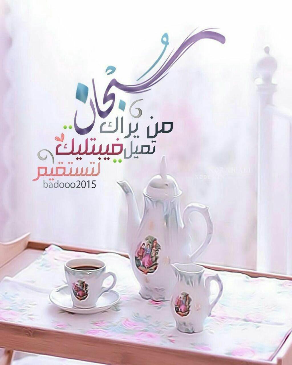 Pin By رحمة عبد الهادي On أجيب دعوة الداعي Glassware Tableware Teaching