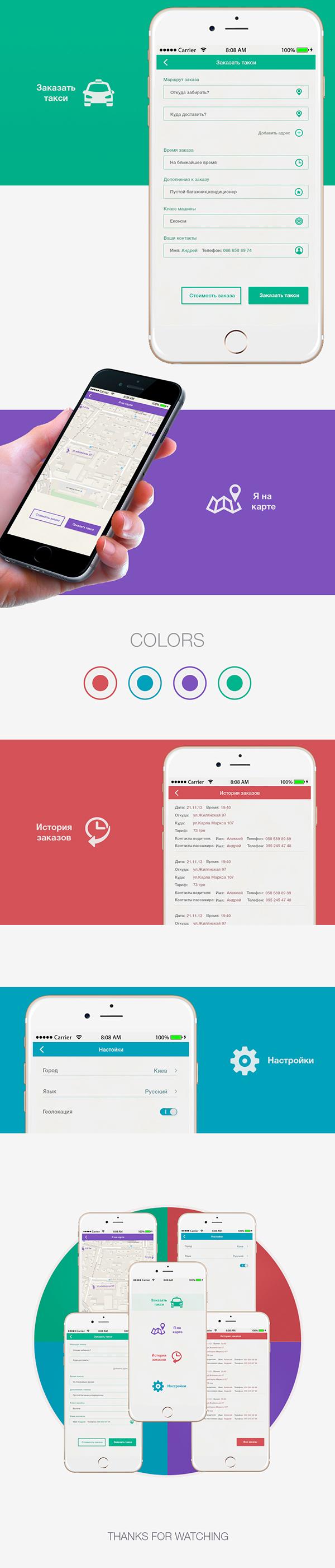 Taxi (app) on Behance