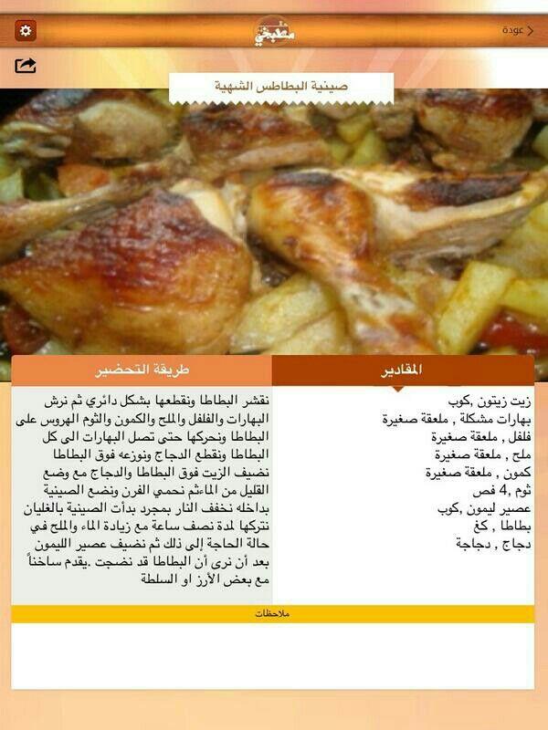 صينية بطاطس Cooking Recipes Cookery