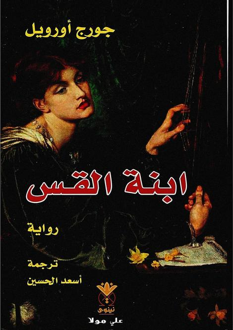 ابنة القس الادب العالمي والروايات Free Download Borrow And Streaming Internet Archive Ebooks Free Books Arabic Books Books