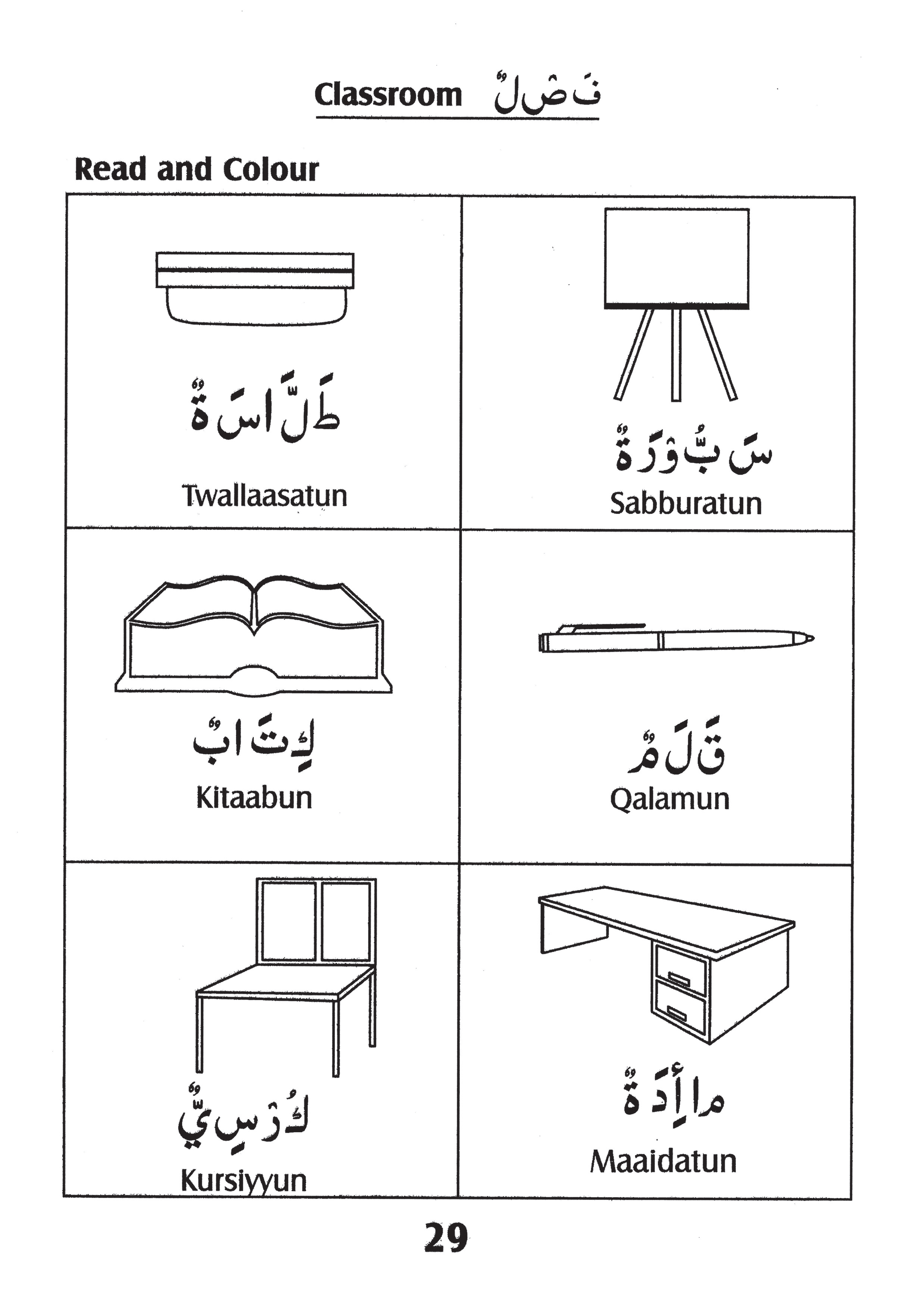 assalamu u0026 39 alaikum  practice how to write basic the arabic alphabets from alif to ya  96 pages