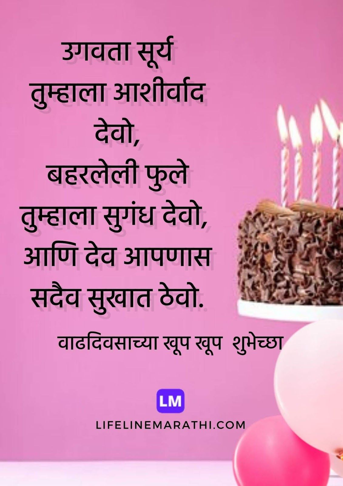 Birthday Wishes In Marathi Happy Birthday Wishes Photos Happy Birthday Wishes Quotes Funny Happy Birthday Wishes