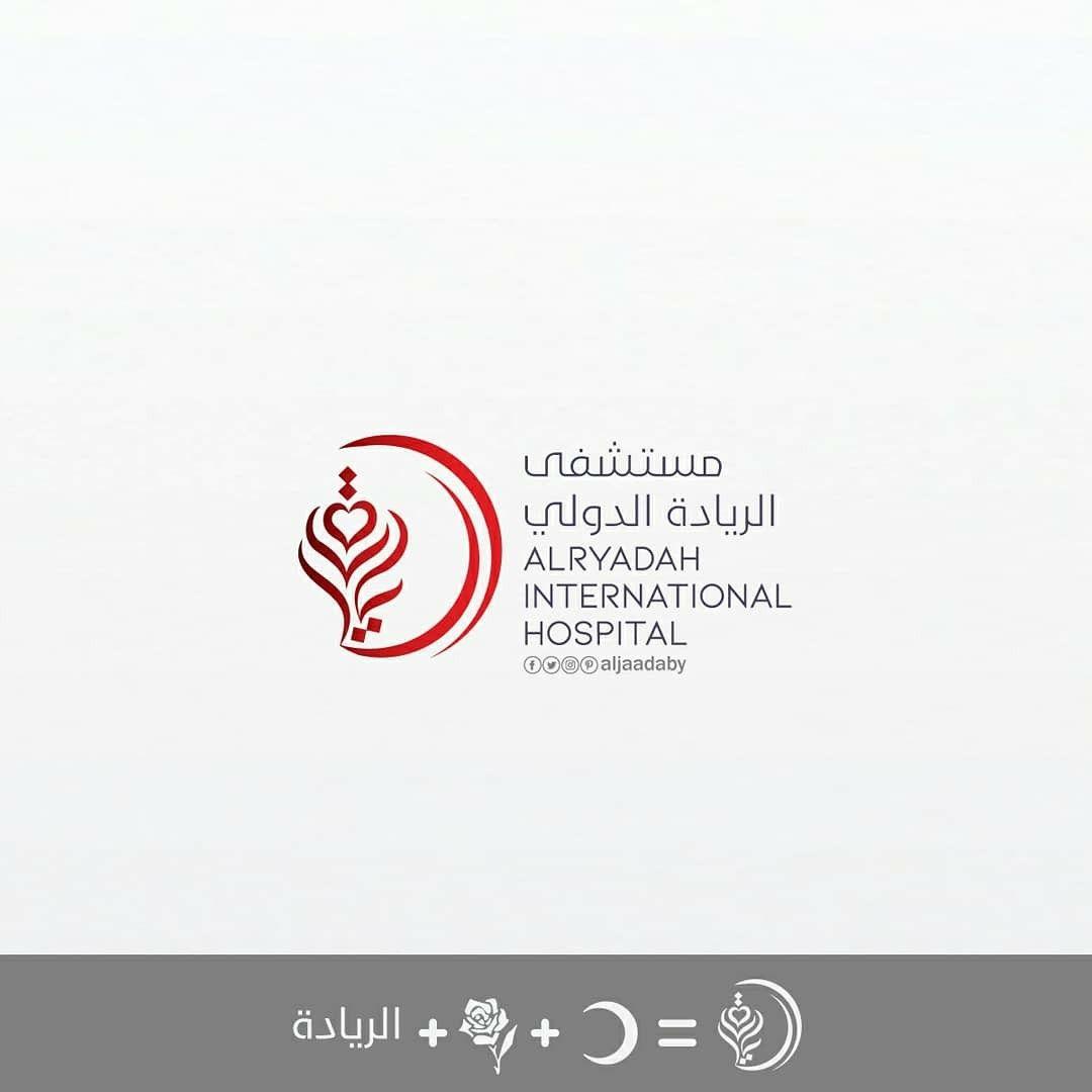 مستشفى الريادة الدولي Logo Design Company Logo Tech Company Logos