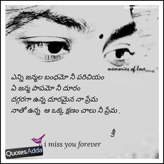 Here is new Telugu Language Famous Life Quotations and Images - new love letter format in telugu