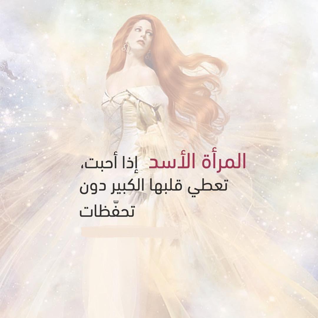 Mego المرأه الأسد برج ابراج طاقه حظ Poster Movie Posters Arabic Quotes