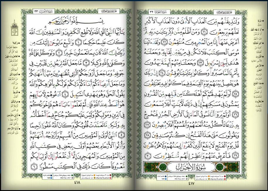 صفحه 417 418 القرآن المصور الجزء الحادى و العشرون سور السجدة الأحزاب Bullet Journal Notebook Journal