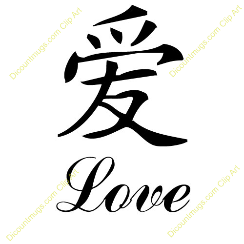 Clipart 11896 Love chinese sign - Love chinese sign mugs ...