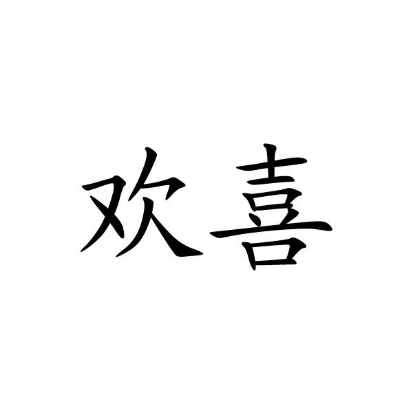 Chinese Symbol For Happiness Chinese Character Writing Letter