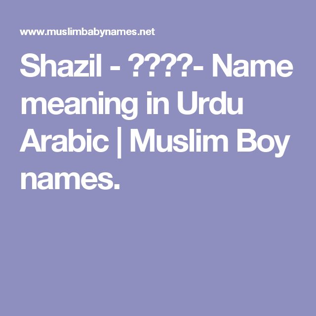 Meaning Of The Name Araiz Muslim Names With Meanings In Arabic Urdu Text Islamic Boy Baby