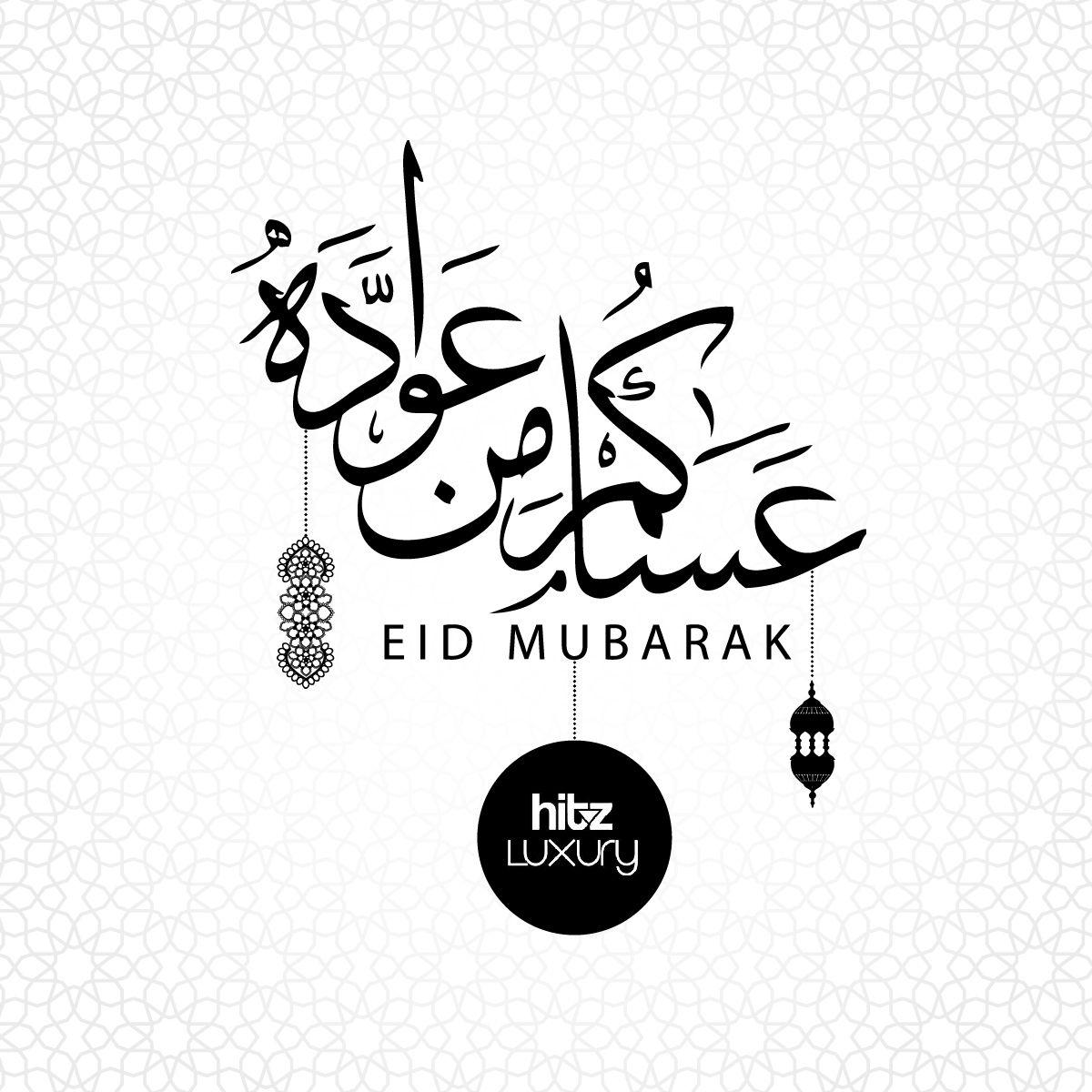تقبل الله منا ومنكم صالح الأعمال عساكم من عواده Eid Mubarak Eid Cards Eid Greetings Eid Mubarak Hd Images