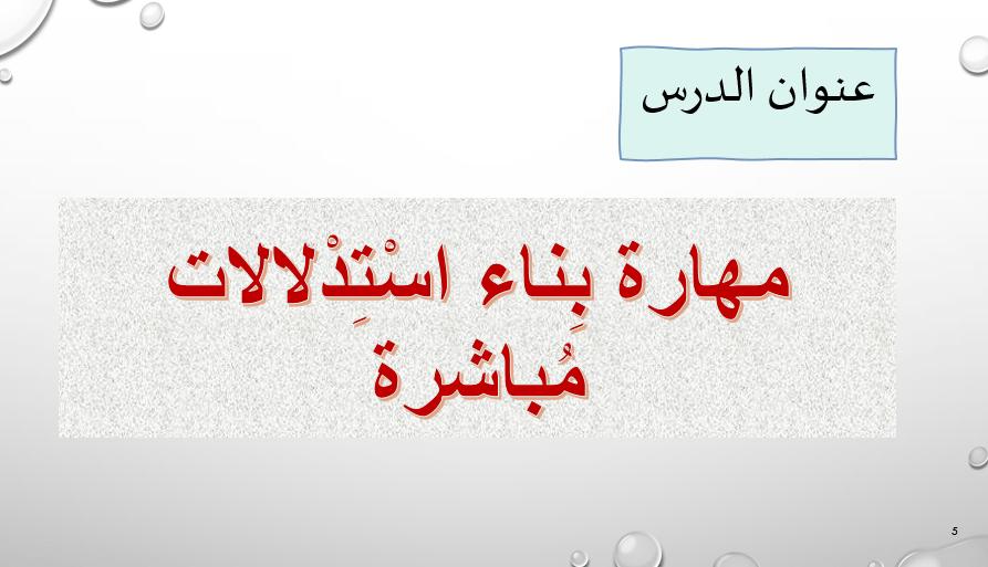 اللغة العربية بوربوينت مهارة بناء الاستدلالات مباشرة للصف الثالث