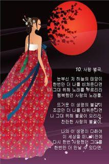 백광빈 - 시: 1.10 사랑별곡 - 백제 설 앨범 1. 사랑별곡