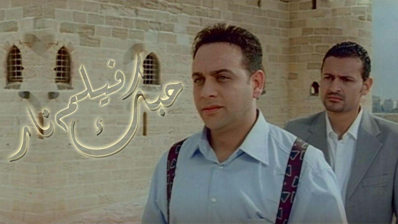 Hobak Nar Movie فيلم حبك نار مصطفى قمر Coat Projects To Try