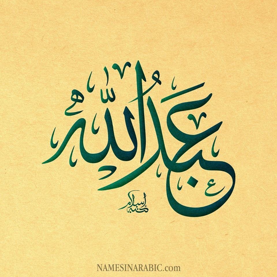 Pin By Cnc Laser London Stationery On زخارف و اسماء Arabic Calligraphy Art Arabic Calligraphy Design Realistic Art