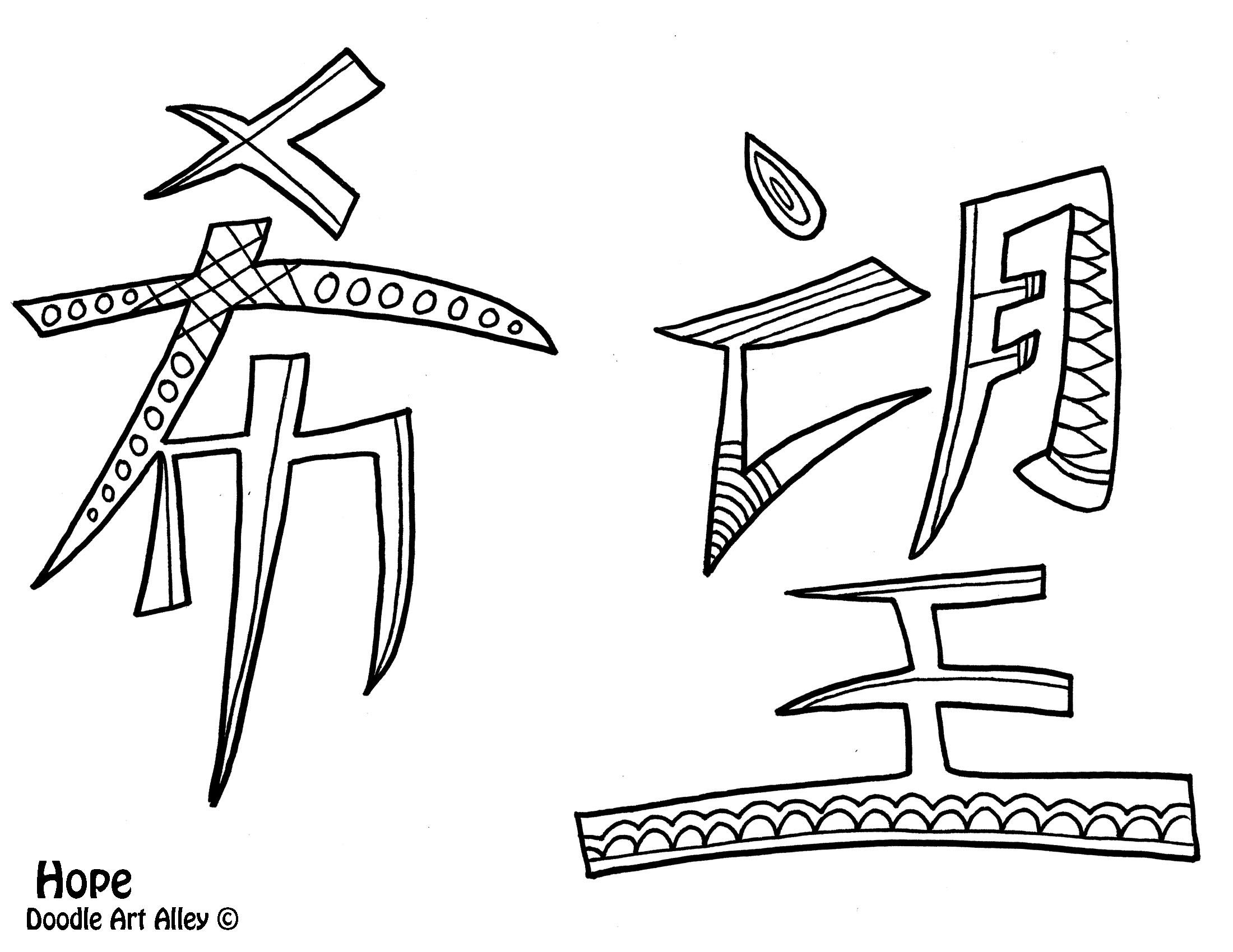 Free Printable Chinese Characters Coloring Pages From Doodle Art Alley