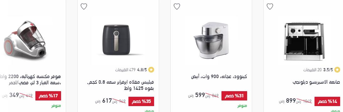 عروض اكسترا السعودية علي الاجهزة الصغيرة الاحد 8 مارس 2020 عروض اليوم Offer