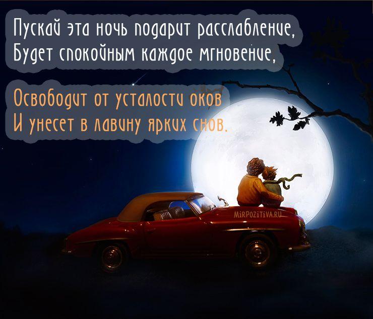 Стихи спокойной ночи подруге прикольные короткие смешные