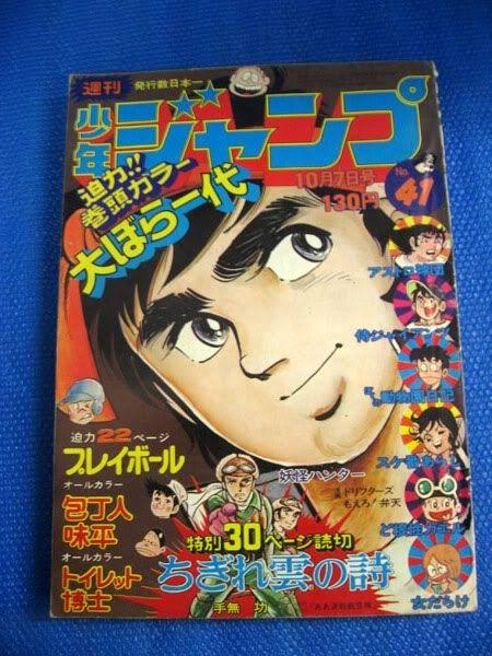 1974 24180 41 vintage magazines vintage japanese comic books