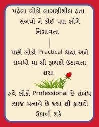 Image Result For Gujarat Nu Gaurav Suvichar My Invoice Pinterest - Invoice meaning in gujarati