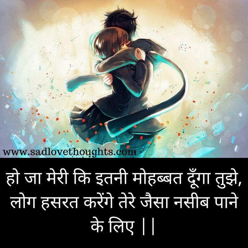 Sad Love Attitude Status In Hindi For Fblove Quotes Love Love