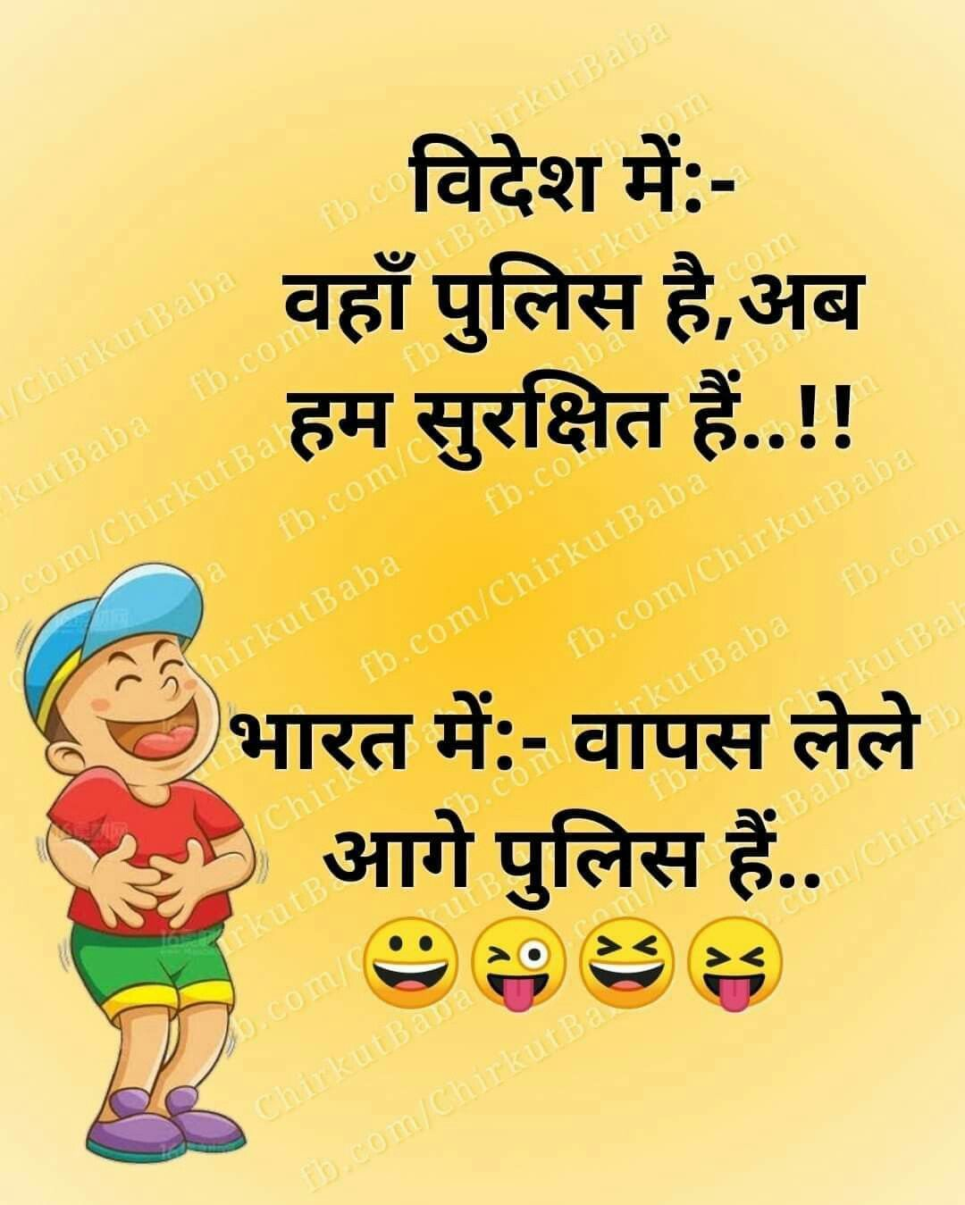Indian_bhai Funny thoughts, Funny talking, Funny jokes