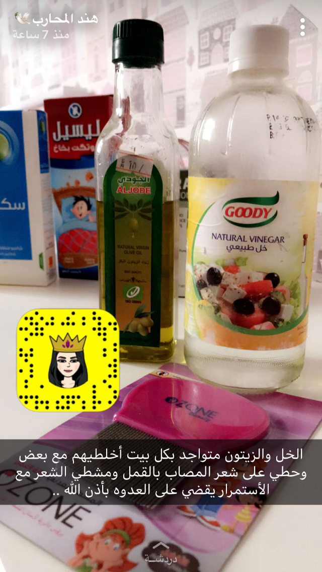 Pin By Honylolo On عنايه امي Natural Vinegar Hair Care Beauty