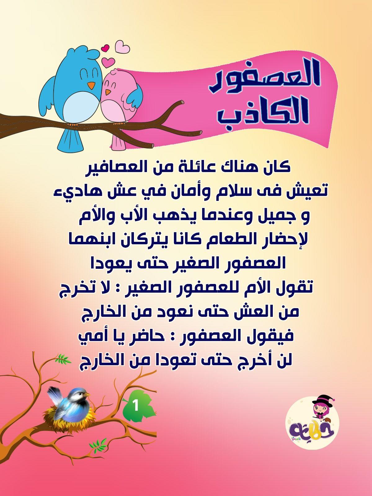 قصة العصفور الكاذب لتعليم الطفل الصدق بتطبيق حكايات بالعربي قصص اطفال هادفة In 2021 Fictional Characters Character Olia