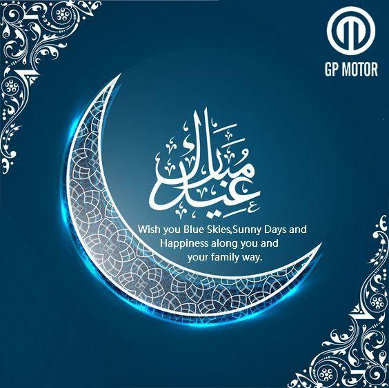 Eid Mubarak From Tina Gp Jpg Eid Mubarak Greetings Eid Mubarak