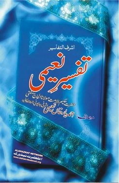 Tafseer e naeemi (complete) nafeislam. Com   islam   quran.