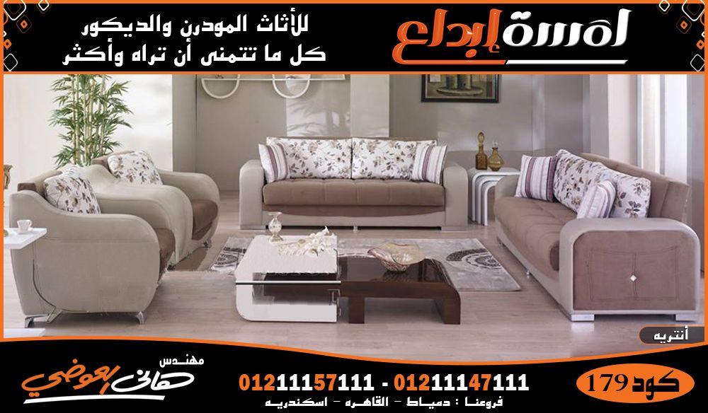 انتريهات شيك2020 Room Decor Room Living Room