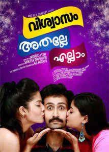 Viswasam Athalle Ellam 2015 Malayalam Movie Mp3 Songs Download Mp3 Song Download Movies Mp3 Song