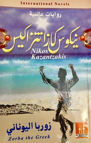 زوربا اليوناني Books You Should Read Arabic Books Book Lovers