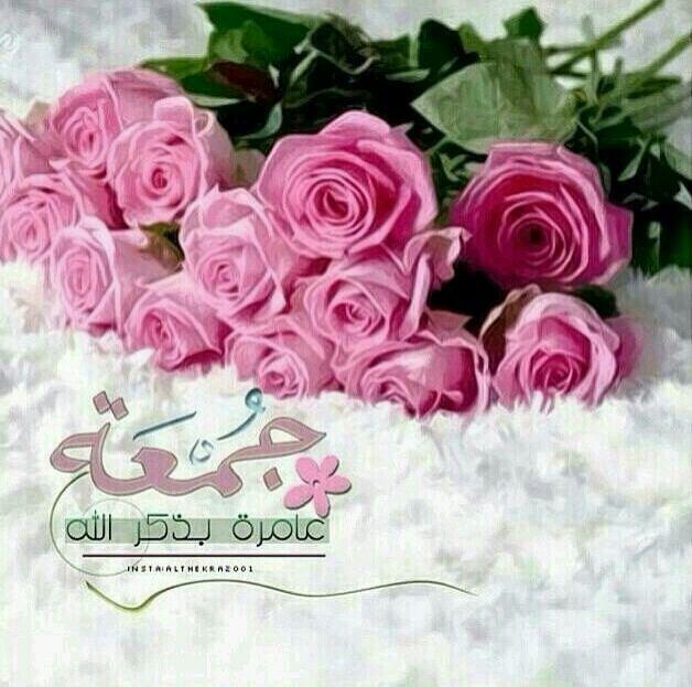 جمعة عماره بذكر الله Jumma Mubarik Blessed Friday Islamic Pictures