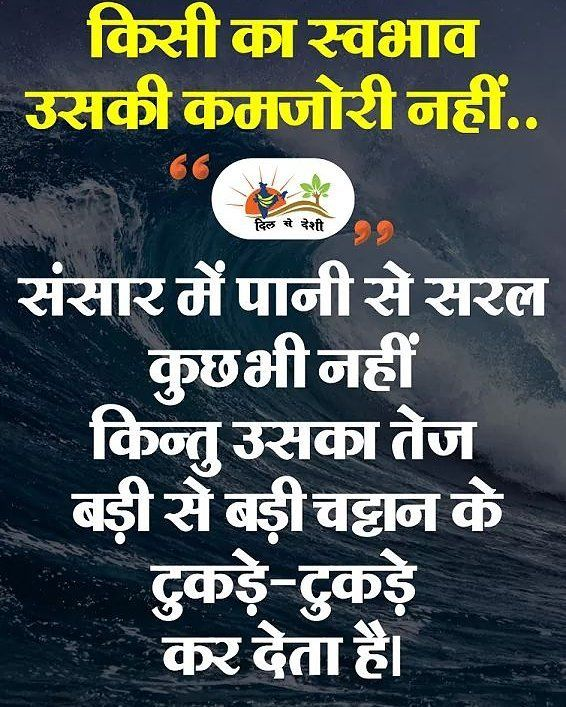 pin by vishnu sahu on inside voice gujarati quotes joker quotes
