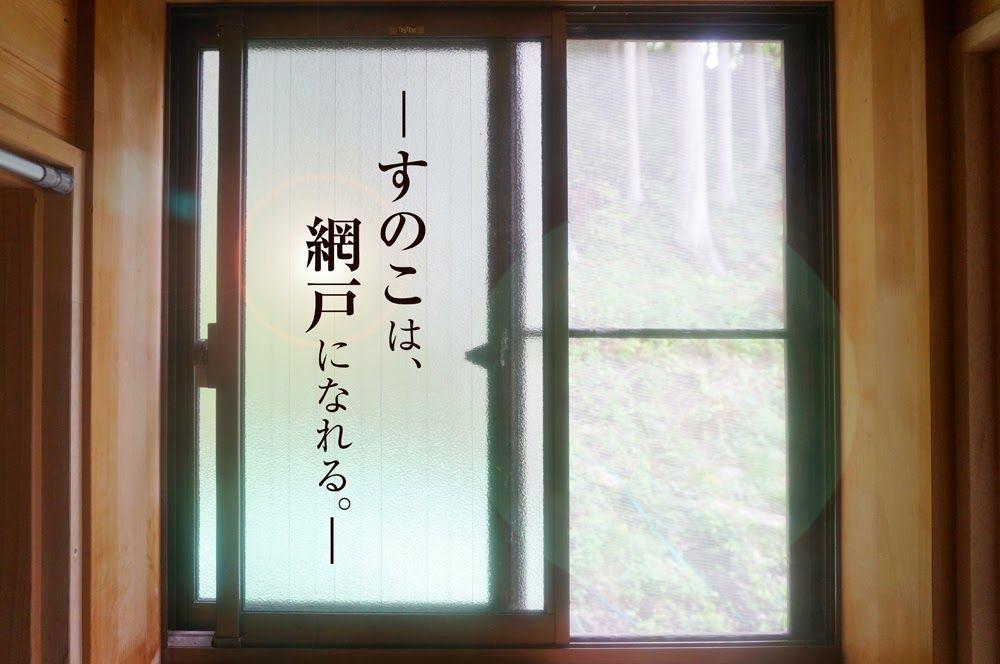 網戸を自作 Diy初心者でも簡単に木製の枠を作る方法 画像あり 網戸 窓 内窓