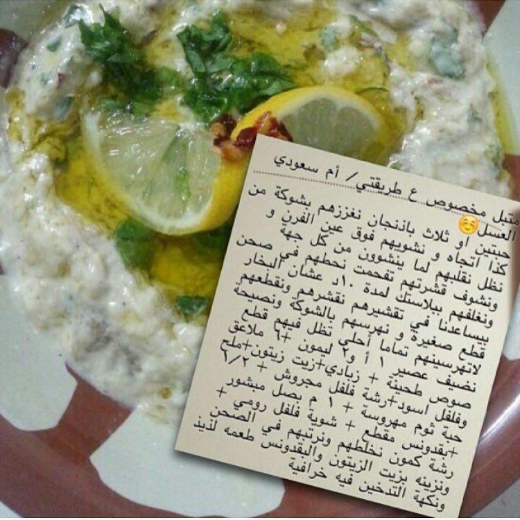 Latdos2متبل مخصوص ع طريقتي أم سعودي البطل الكميات مفتوحة يعني حسب رغبتك نشوي حبتين او ثلاث باذنجان فوق عين Recipes Food Grains