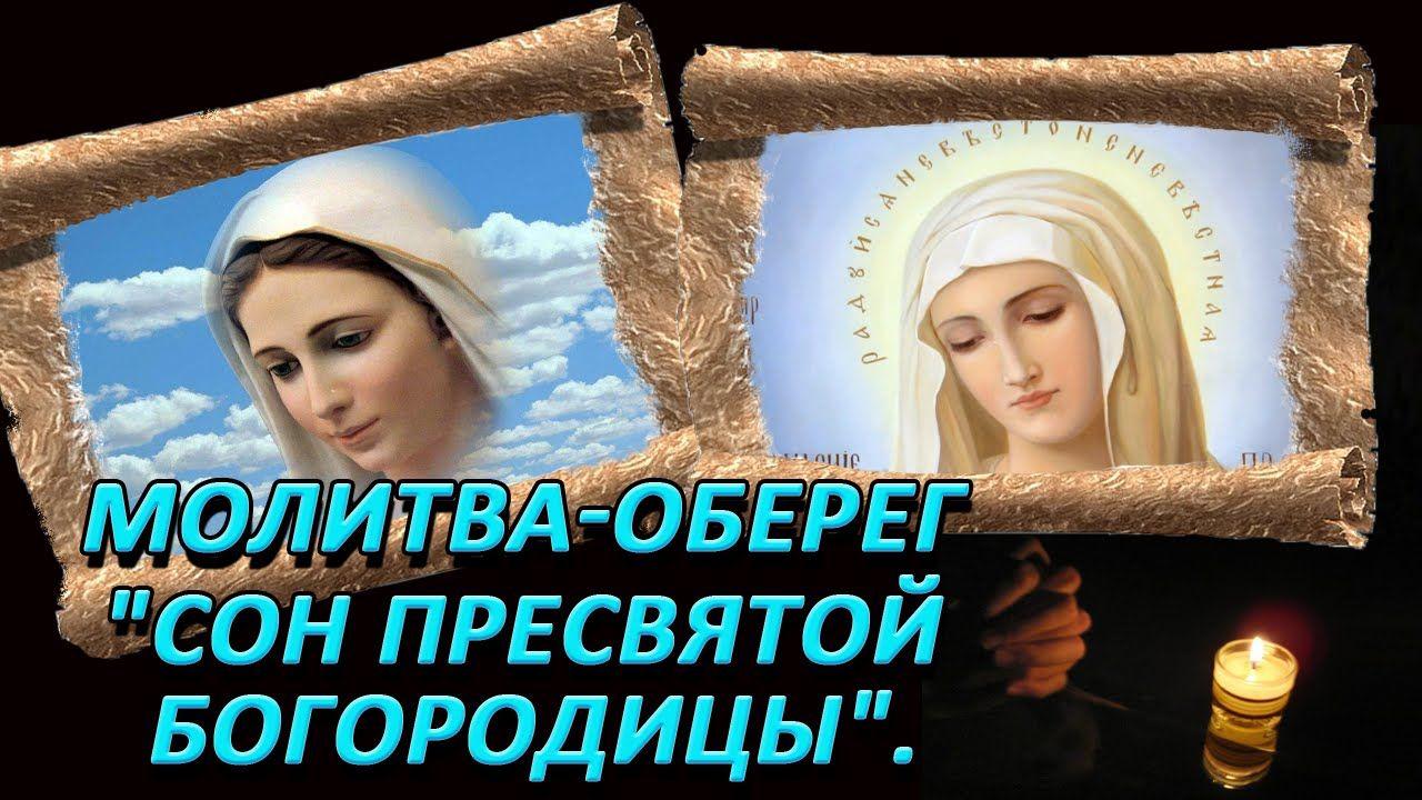"""Молитва-оберег """"сон Пресвятой Богородицы""""."""