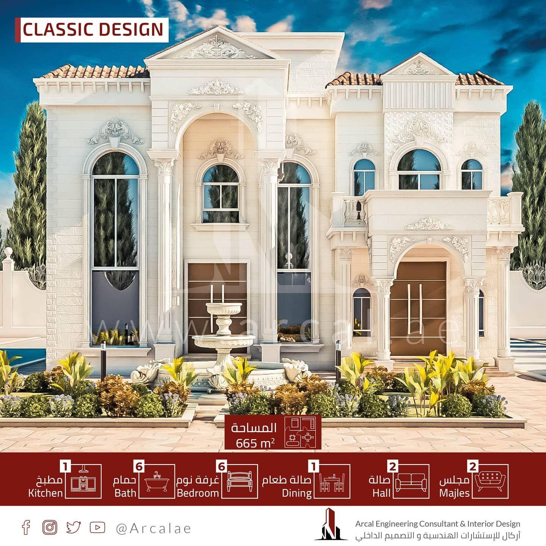 يعتمد نوع التصميم على طبيعة العميل فهو انعكاس طبيعي للثقافة العالية التي تتجلى في الاهتمام بالذوق وفي هذا التصميم اركال تم House Styles Design Classic Design