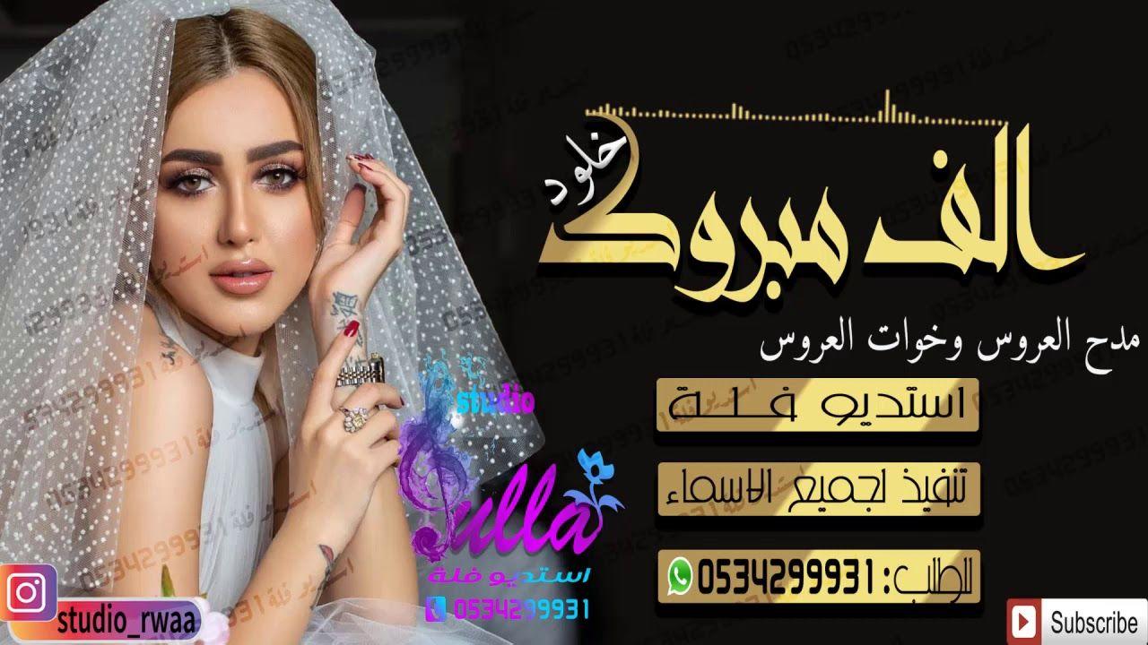شيلة رقص حماس مدح العروس وخوات العروس باسم خلود جديد 2019 Channel Crown Jewelry Studio