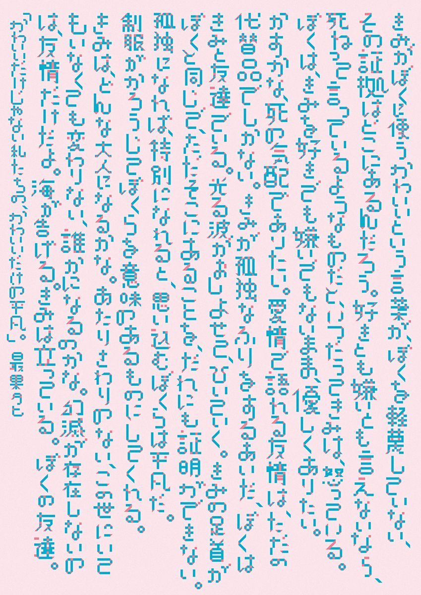 最 果 タヒ