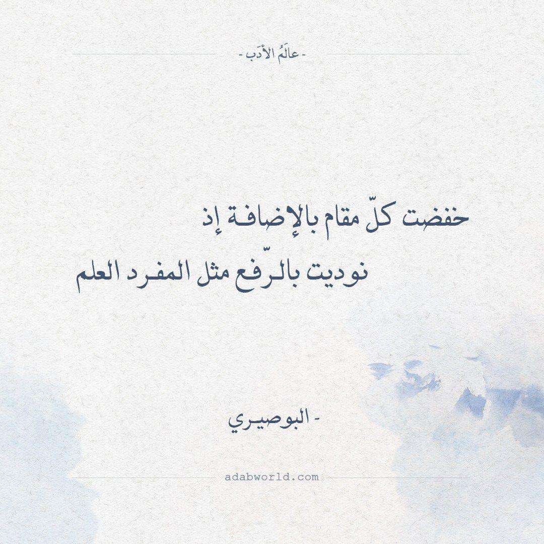 شعر البوصيري في مدح الرسول الكريم عالم الأدب Calligraphy Arabic Calligraphy